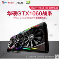 【支持礼品卡】Asus/华硕STRIX-GTX1060-6G-GAMING猛禽战枭版 电脑游戏独立显卡