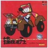 原装正版音乐 挂在盒子上:黄色香蕉(CD)