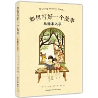 爱心树文学馆:如何写好一个故事 从绘本入手 (美)安・华福・保罗 9787513315562