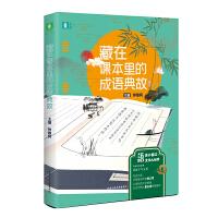 正版意林 藏在课本里的成语典故 中学生人手一本的经典国学读本 中华传统文化国学中学课本中高考 青少年