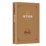 古典名著阅读无障碍本(典藏版):幼学琼林