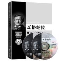 现货正版 欧洲音乐家传记系列 瓦格纳传 附2CD 欧洲音乐家人物传记 艺术音乐书籍 音乐大学生使用书籍 斯蒂芬・约翰逊