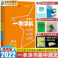 一本涂书高中语文 高一二三高考通用 2021版