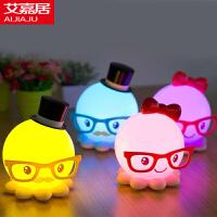 艾嘉居创意可爱八爪鱼led小夜灯 节能USB充电台灯 宝宝婴儿喂奶灯卧室床头灯 生日礼物