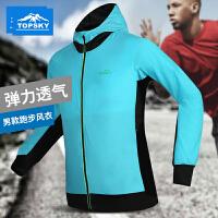 Topsky/远行客 户外徒步皮肤风衣男装透气皮肤衣 越野跑运动风衣