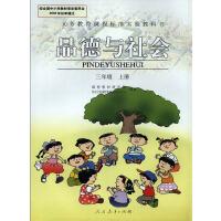 人教版小学品德与社会3年级上册 三年级上册品德与社会 小学课本 教科书 人民教育出版社