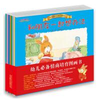 全8册 第二辑 小兔杰瑞情商培育绘本系列 3-6岁幼儿图画睡前故事情绪管理