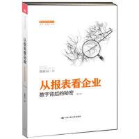 【二手书8成新】从报表看企业:数字背后的秘密(第二版( 张新民 中国人民大学出版社