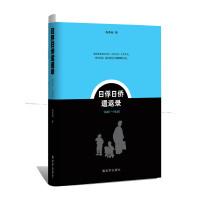 【二手书8成新】日俘日侨遣返录1945-1946 梅桑榆 中国人民解放军出版社