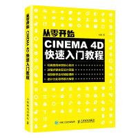 人民邮电:从零开始:CINEMA 4D快速入门教程