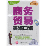 商务贸易英语口语 书+光盘