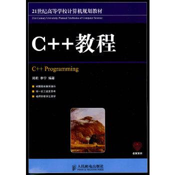 C++教程(高等)
