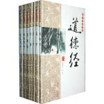 双色版国文珍品(全六册)