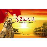 《寻访红色足迹――中国共产党革命圣地巡礼》庆祝中国共产党成立94周年(1921-2015年)宣传图片