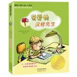 国际大奖小说・注音版--亲爱的汉修先生