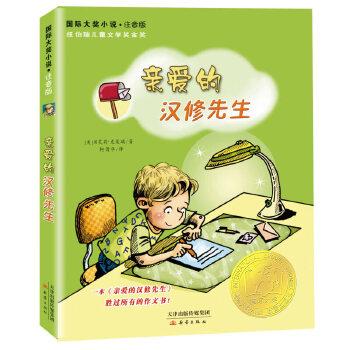 """国际大奖小说·注音版--亲爱的汉修先生 1984年纽伯瑞儿童文学金奖作品,经久不衰的畅销书注音版,故事仍让读者感同身受。一本""""亲爱的汉修先生""""胜过所有的作文书!"""