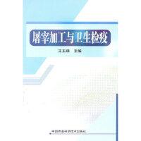 屠宰加工与卫生检疫 9787511602466 中国农业科学技术出版社 王玉顺 主编