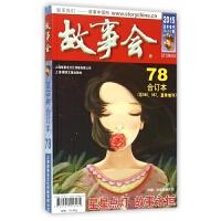 故事会(2015夏季增刊13-14期78合订本总586\587夏季增刊)