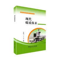 【正版二手书9成新左右】现代煤质技术 丁华 白向飞 中国石化出版社有限公司