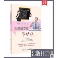 跟皮肤专家学护肤 朱学骏 美肌护理 美容美体教材 畅销时尚书籍 9787117236386 人民卫生出版社