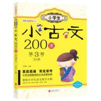 小古文200课-第3册-双色诵读版 方舟 9787550268500