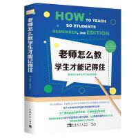 老师怎么教,学生才能记得住: 2019年度影响教师的100本书之一