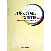 环境应急响应实用手册(修订版) 工业/农业技术