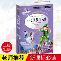 小飞侠彼得潘彩图版3-5-6年级8-10-12岁儿童书籍中外名著青少年经典小说文学小说读物中小学生课外阅读人生必读书