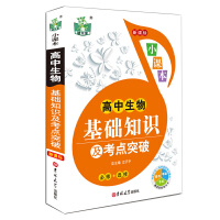 状元龙小课本:高中生物基础知识及考点突破(必修*选修)(新课标)