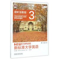 【正版二手书9成新左右】新标准大学英语:视听说教程3(第2版 附/ [英] Simon Greenall,文秋芳 外语