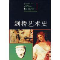 【二手书旧书9成新】剑桥艺术史(1)苏珊伍德福特,罗通秀中国青年出版社