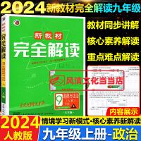 2020春新教材完全解读九年级下册道德与法治九年级下册政治新目标人教版