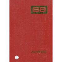 【二手书8成新】中国国家标准汇编:2009年制定(437:GB 24388-24429 中国标准出版社 中国标准出版社