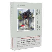 琥珀经典文丛:雷雨 日出 原野 北京人
