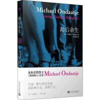 劫后余生 (加)迈克尔・翁达杰(Michael Ondaatje) 著 朱桂林 译