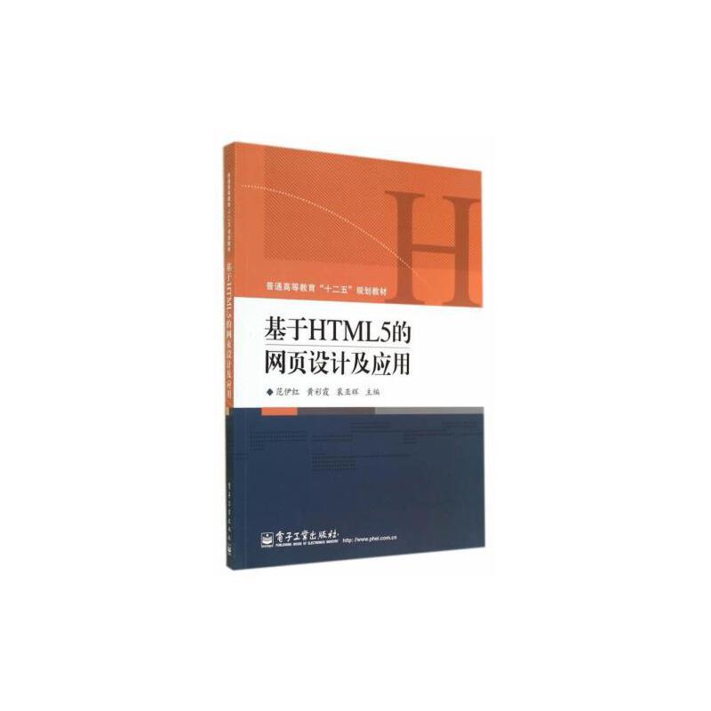 【旧书二手书8成新】基于HTML5的网页设计及应用 范伊红黄彩霞裴亚辉 主编 电子工业出版社 9787121229374 满额立减,多买多赚!正版! 现货! 速发!