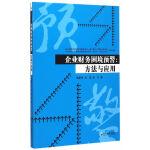 企业财务困境预警:方法与应用 鲍新中,刘澄,赵可 9787509635360
