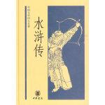水浒传--中国文学四大名著