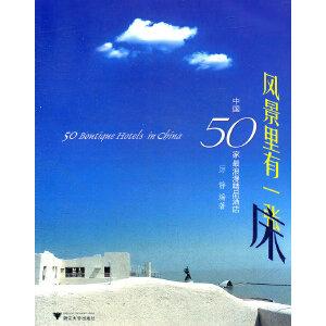 风景里有一张床――中国50家最浪漫精品酒店