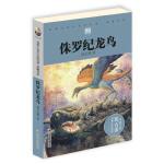 动物小说大王沈石溪·品藏书系:侏罗纪龙鸟