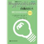 自我催眠术:健康与自我改善完全指南(第2版)