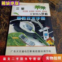 【二手9成新】三星X199A399A599A809CDMA手机维修技术手册