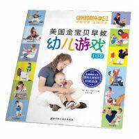 美国金宝贝早教幼儿游戏1-3 (美)玛斯,史凯 9787530458228
