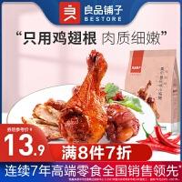 满减【良品铺子奥尔良小鸡腿108g*1袋】肉类熟食卤味办公室零食小吃食品
