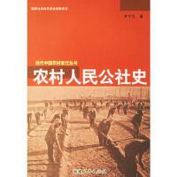 农村人民公社史,福建人民出版社,罗平汉,