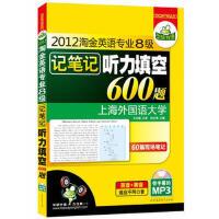 2012淘金英语专业八级记笔记听力填空600题:60篇现场笔记,英音+美音 录音(MP3光盘带字幕)――华研外语,世图