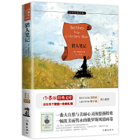 猎人笔记 屠格涅夫著 余秋雨推荐 梅子涵作序 小书虫读经典书系077 高高直营图书 作家出版社