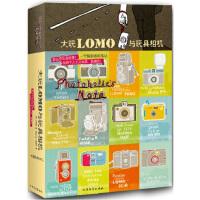 【二手旧书9成新】大玩LOMO与玩具相机[韩] 朴相姬,陈品芳北方文艺出版社9787531727521
