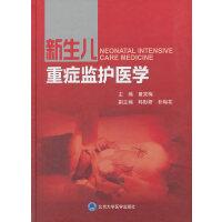 新生儿重症监护医学(2013北医基金)