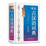 辞海版・学生古汉语词典(第四版)